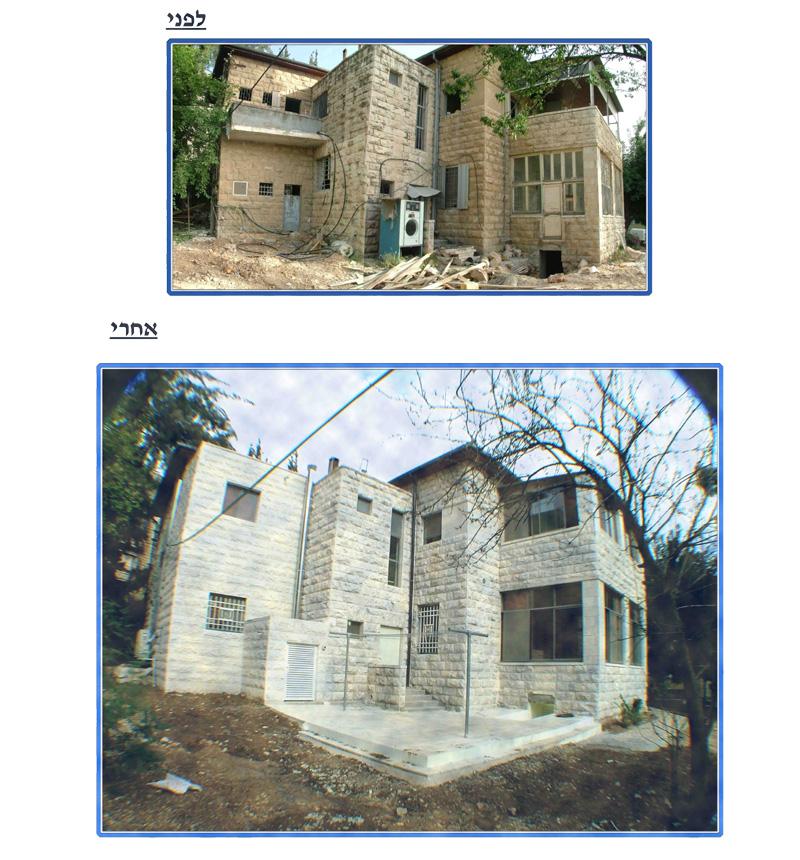 שיפוצים מבנה בירושלים בית חולים הרצוג